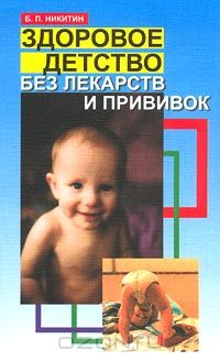 Здоровое детство без лекарств и прививок - Никитин Борис