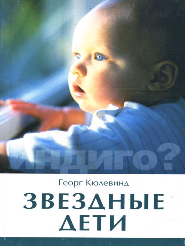 Звездные дети - Кюлевинд Георг