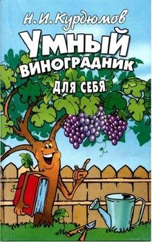 Педагогическая опупема - Курдюмов Н.И.