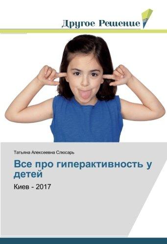 Все Про Гиперактивность У Детей - Слюсарь Татьяна Алексеевна