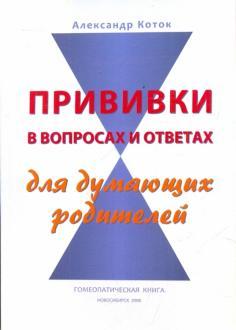 Прививки против здоровья - Коток Александр