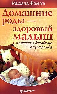 Домашние роды - здоровый малыш - Фомин Михаил