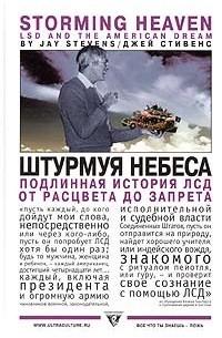 Штурмуя небеса Подлинная история ЛСД от расцвета до запрета - Стивенс Деннис