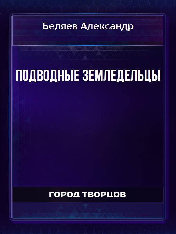 Подводные земледельцы - Беляев Александр