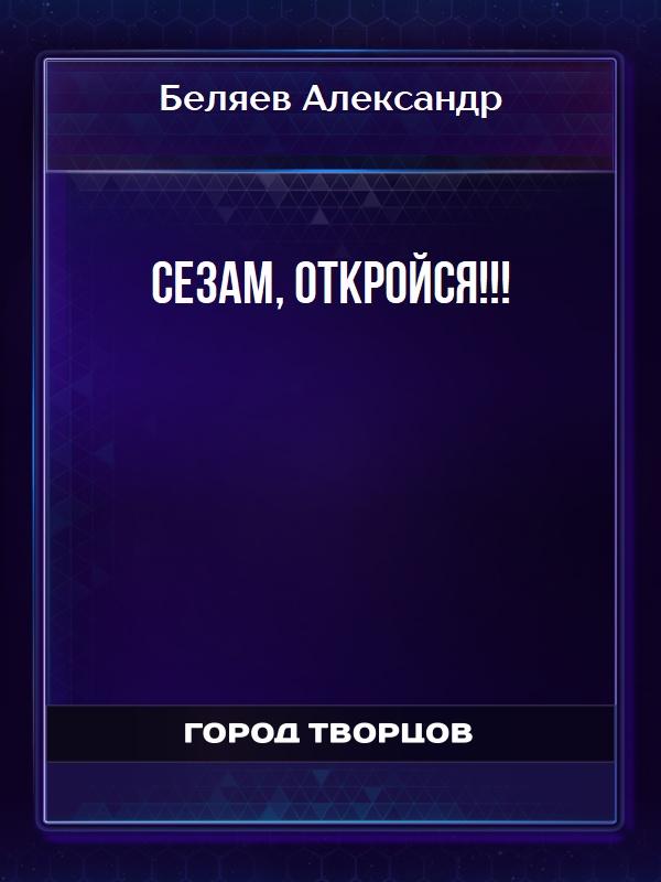 Сезам, откройся!!! - Беляев Александр