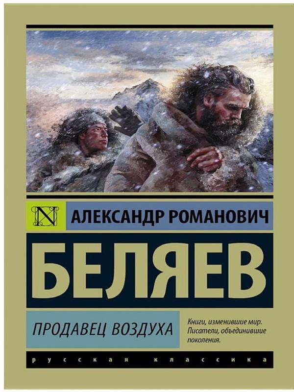 Продавец воздуха - Беляев Александр