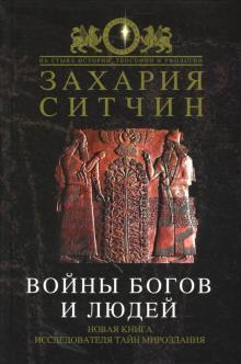 Войны богов и людей - Захария Ситчин