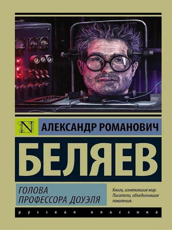 Голова профессора Доуэля - Беляев Александр