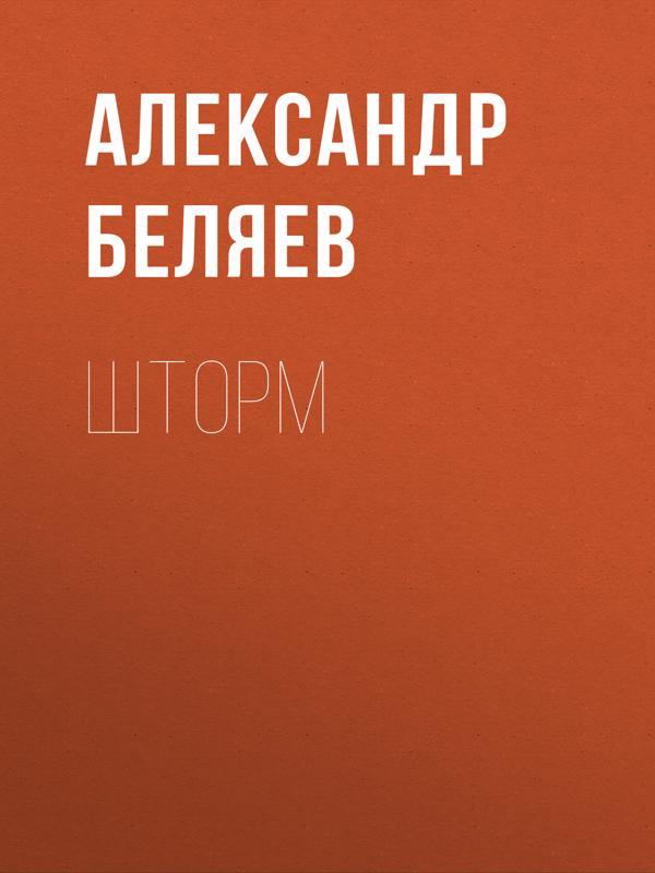 Шторм - Беляев Александр