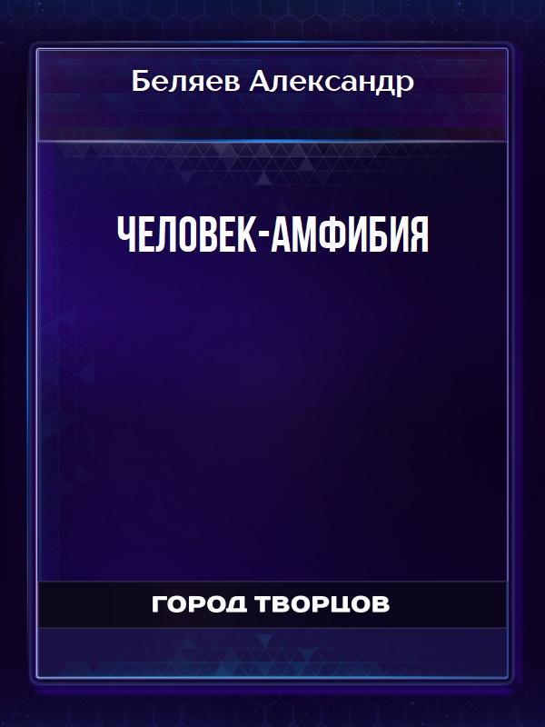 Человек-амфибия - Беляев Александр