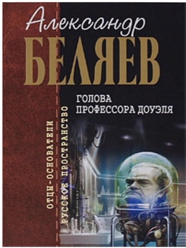 Чудесное око - Беляев Александр