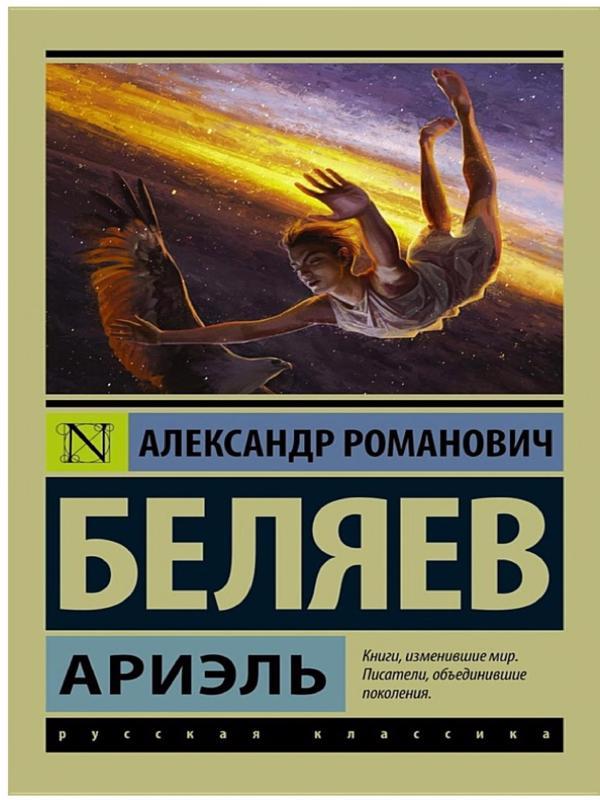 Ариэль - Беляев Александр