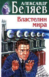 Чертова мельница - Беляев Александр