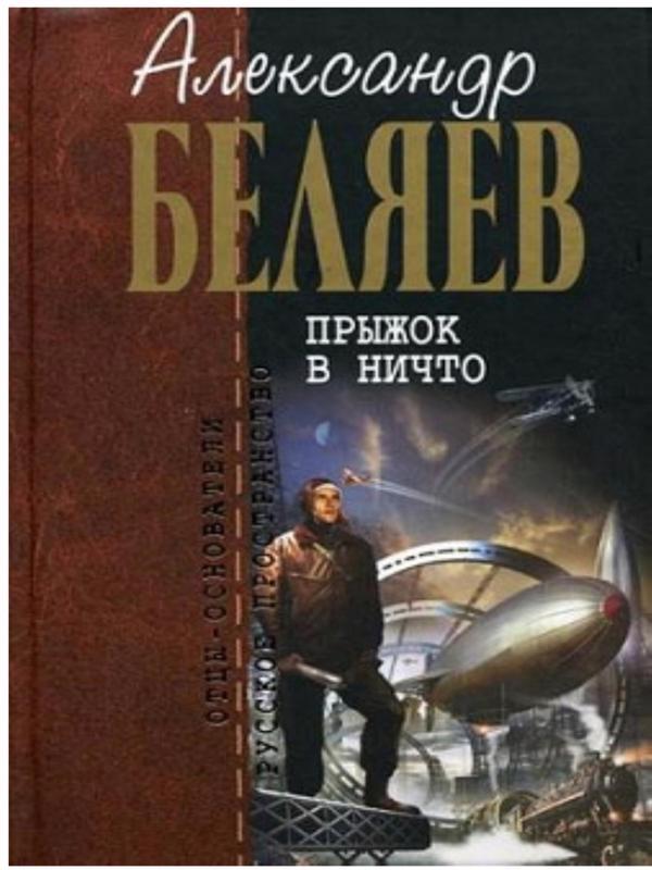 Прыжок в ничто - Беляев Александр