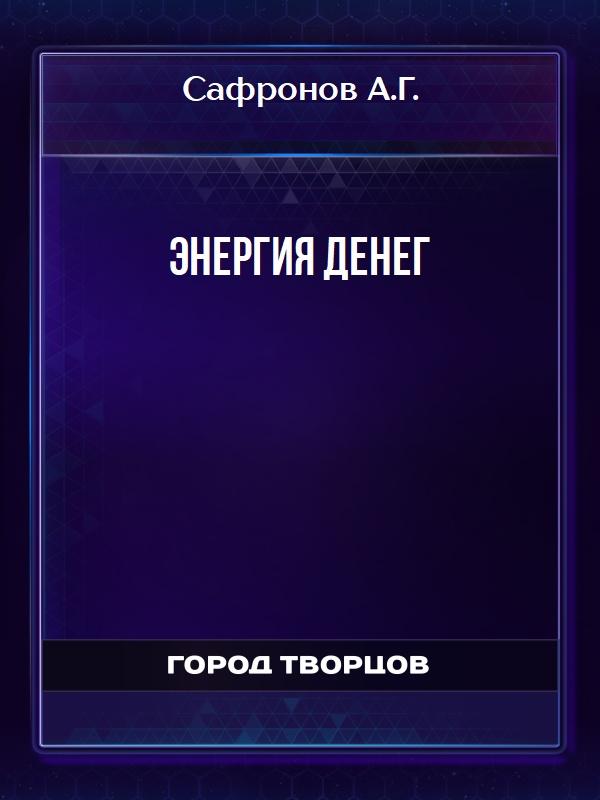 Энергия денег - Сафронов А.Г.
