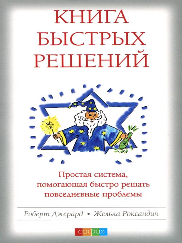 Книга быстрых решений - Джерард Роберт