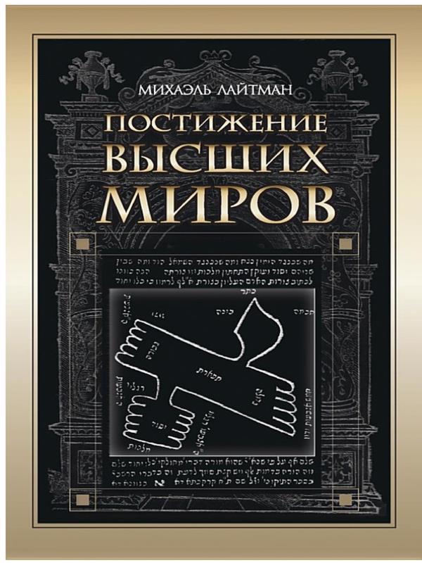 Постижение Высших миров - Лайтман Михаэль