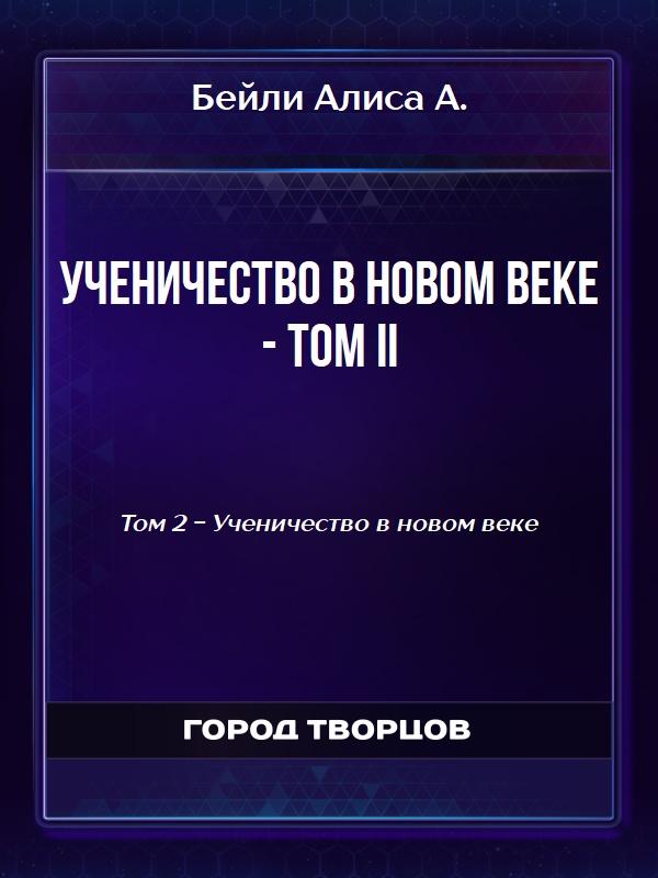 Ученичество в новом веке - Том II - Бейли Алиса А.