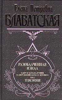 Разоблаченная Изида - Том II - Блаватская Е.П.
