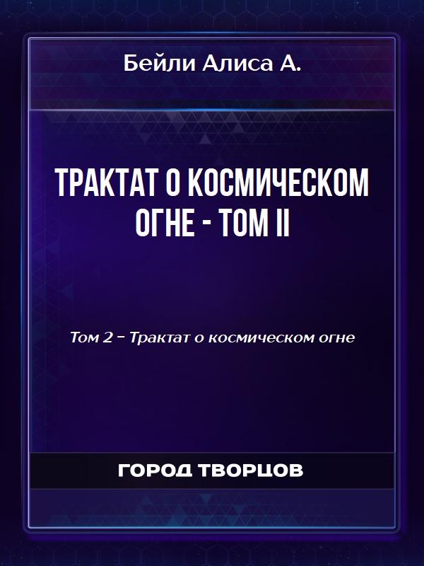 Трактат о космическом огне - Том II - Бейли Алиса А.