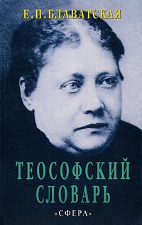 Теософский словарь - Блаватская Е.П.