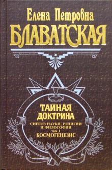 Тайная Доктрина - Том I - Блаватская Е.П.
