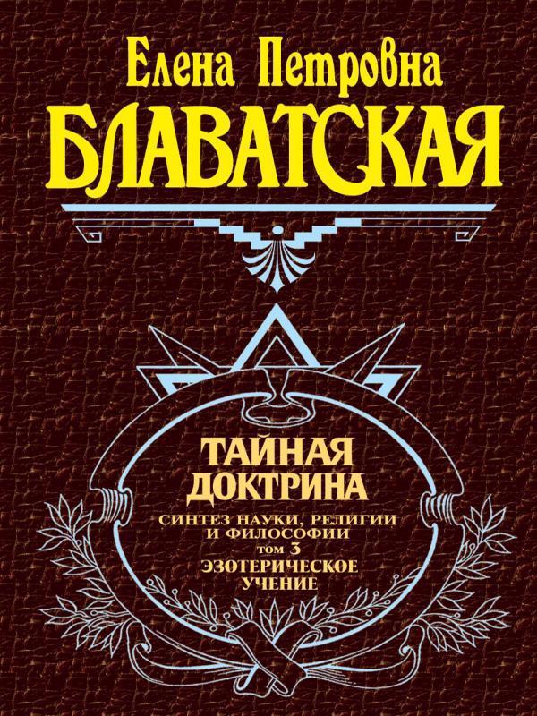 Тайная Доктрина - Том III - Блаватская Е.П.