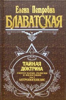Тайная Доктрина - Том II - Блаватская Е.П.