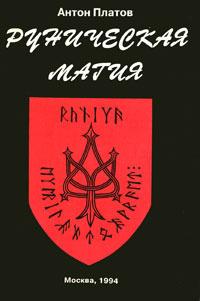 Руническая магия - Платов Антон