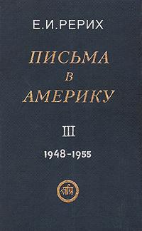 Письма в Америку - Том III - Рерих Е.И.