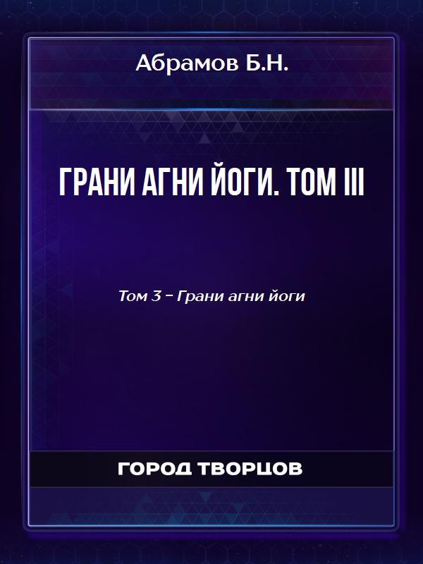 Грани агни йоги. Том III - Абрамов Б.Н.
