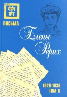 Письма в Америку - Том II - Рерих Е.И.