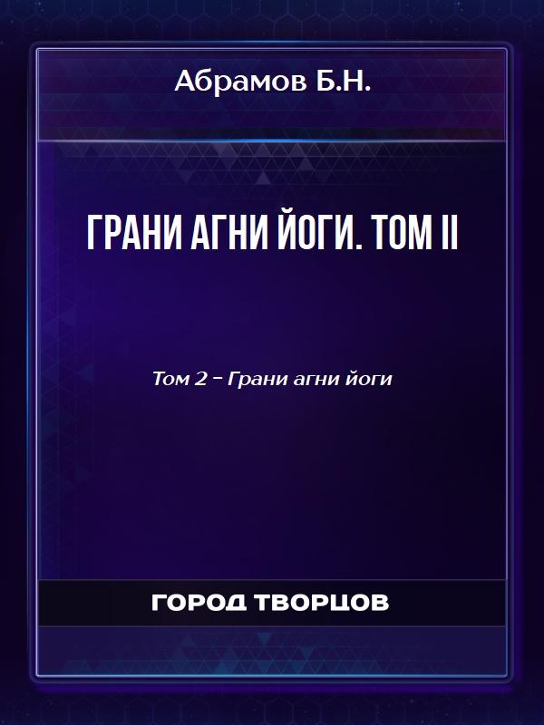 Грани агни йоги. Том II - Абрамов Б.Н.