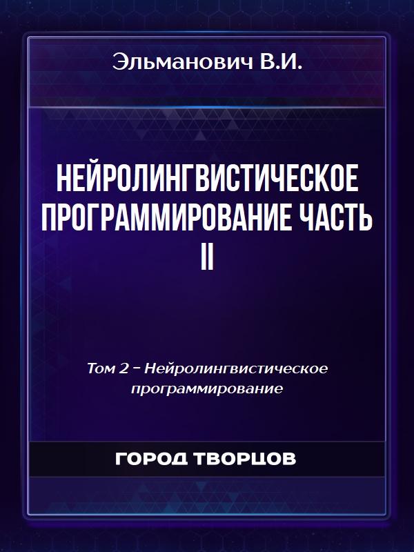 Нейролингвистическое программирование Часть II - Эльманович В.И.