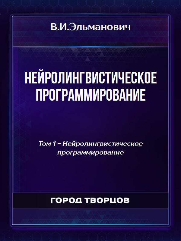 Нейролингвистическое программирование - Эльманович В.И.