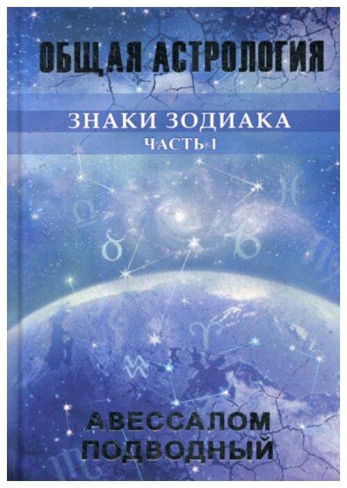 Знаки Зодиака - Часть 1 - Авеcсалом Подводный