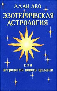 Эзотерическая астрология, или Астрология нового времени - Алан Лео