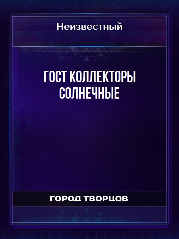 ГОСТ коллекторы солнечные - Автор неизвестен