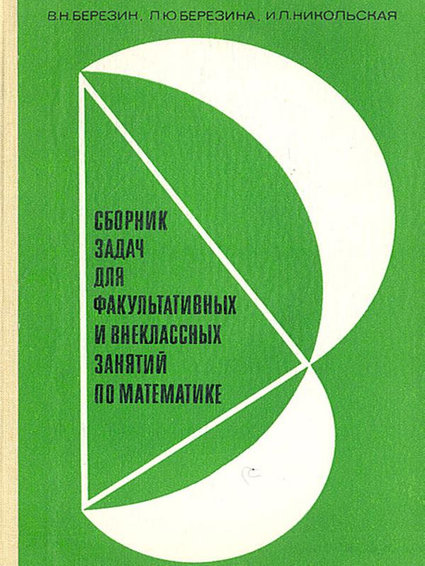 Сборник задач для факультативных и внеклассных занятий по математике - Березин В.Н