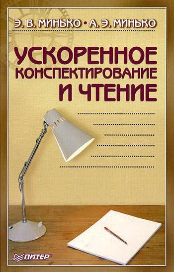 Методы и техника ускоренного конспектирования и чтения (Э. В. Минько) - Автор неизвестен