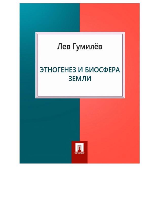 Этногенез и биосфера Земли - Гумилёв Л.Н.
