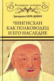 Чингисхан как полководец и его наследие - Автор неизвестен