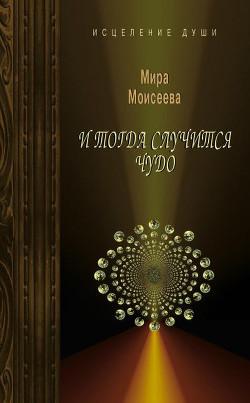 Кто мы, славяне - Моисеева Татьяна