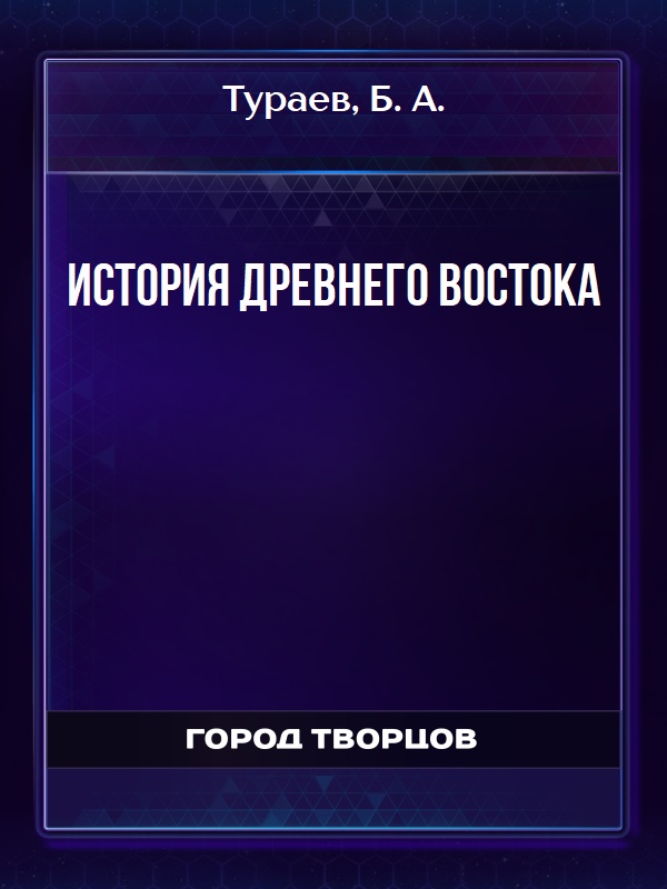 История древнего востока - Тураев Б. А.