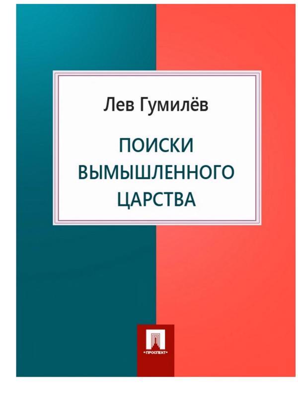 Поиски вымышленного царства - Гумилёв Л.Н.