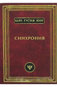 Синхрония- аказуальный объединяющий принцип - Юнг Карл Густав