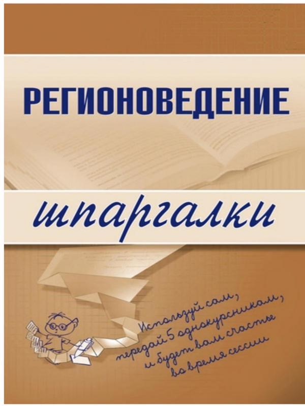 Регионоведение - Сибикеев Константин