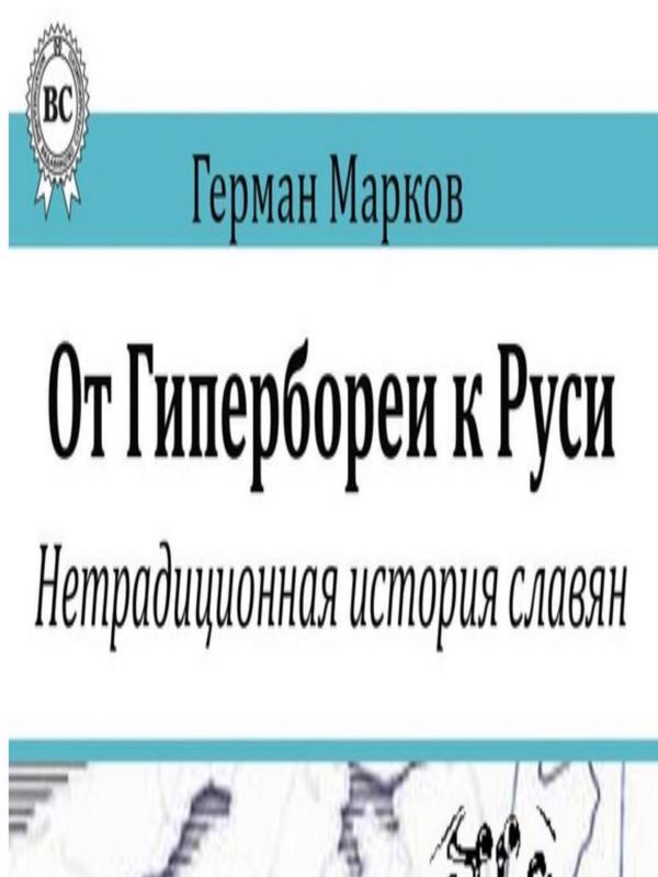 Подлинная история Древней Руси - Беляков Антон