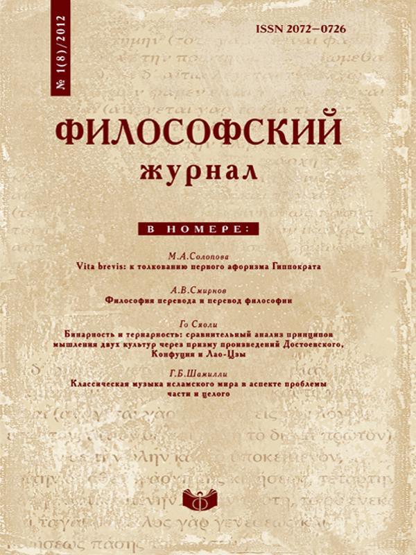 О ФИЛОСОФСКОМ ПЕPЕВОДЕ - Автор неизвестен