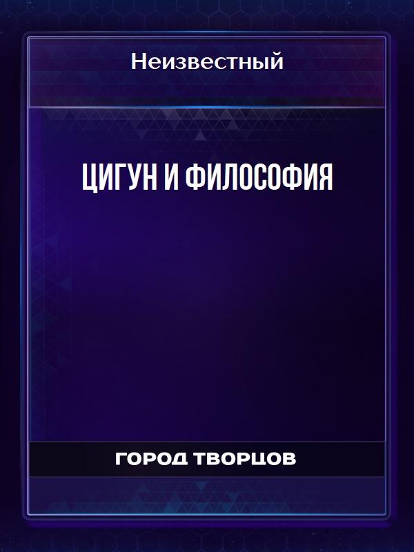 ЦИГУН И ФИЛОСОФИЯ - Автор неизвестен